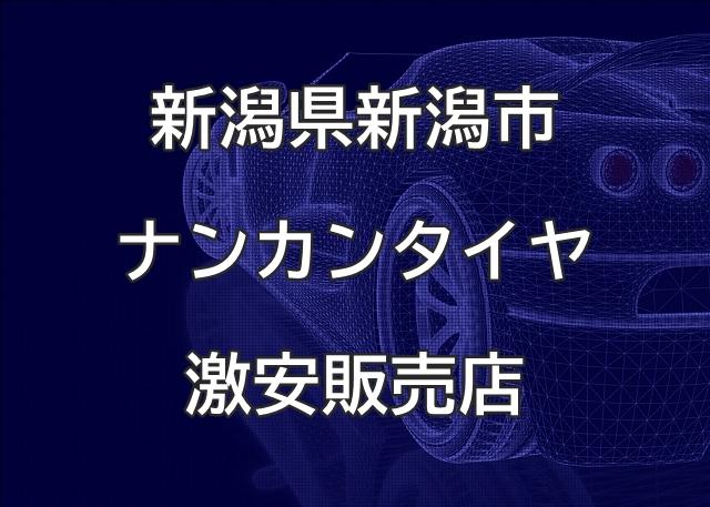 新潟県新潟市のナンカンタイヤ取扱販売店で圧倒的に安く交換する方法