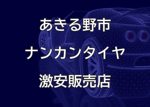 東京都あきる野市のナンカンタイヤ取扱販売店で圧倒的に安く交換する方法