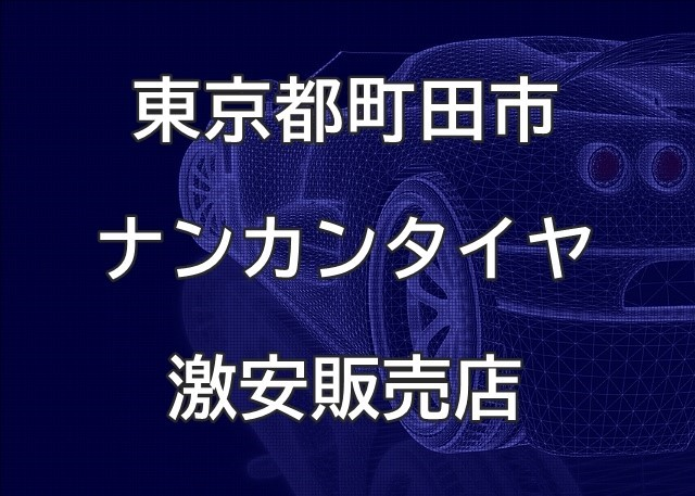 東京都町田市のナンカンタイヤ取扱販売店で圧倒的に安く交換する方法【AXIS AUTOMOTIVE】