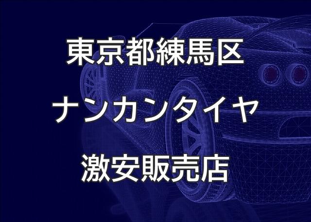 東京都練馬区のナンカンタイヤ取扱販売店で圧倒的に安く交換する方法