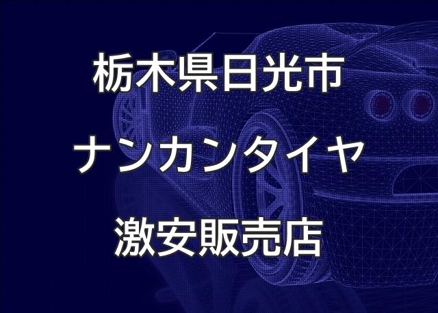 栃木県日光市のナンカンタイヤ取扱販売店で圧倒的に安く交換する方法