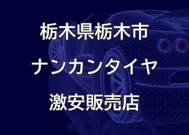 栃木県栃木市のナンカンタイヤ取扱販売店で圧倒的に安く交換する方法