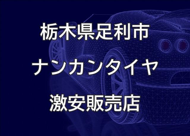 栃木県足利市のナンカンタイヤ取扱販売店で圧倒的に安く交換する方法