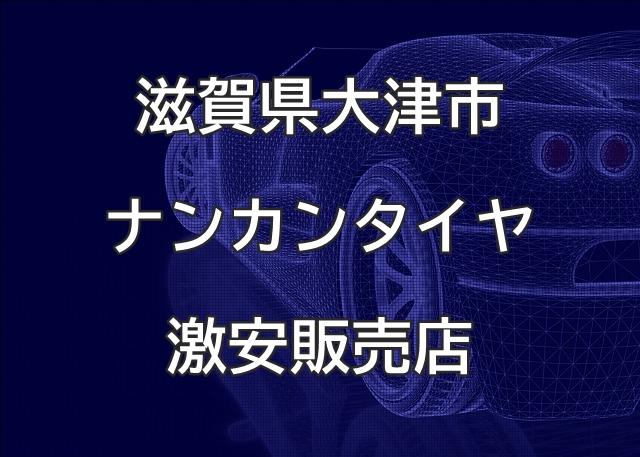滋賀県大津市のナンカンタイヤ取扱販売店で圧倒的に安く交換する方法