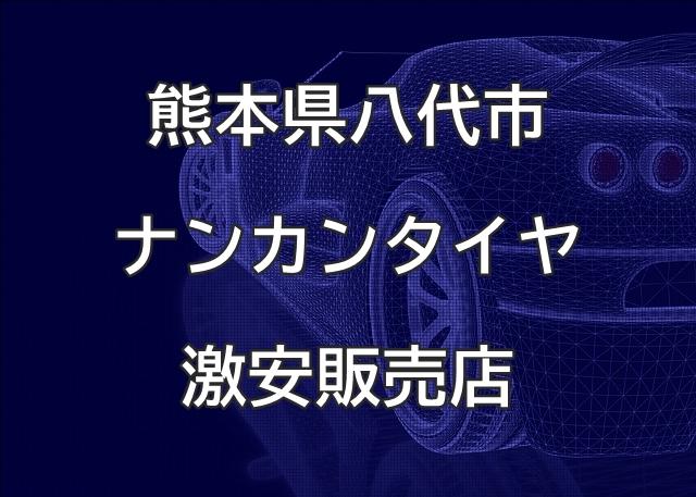 熊本県八代市のナンカンタイヤ取り扱い販売店で圧倒的に安く交換する方法