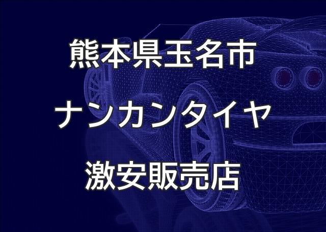 熊本県玉名市のナンカンタイヤ取扱販売店で圧倒的に安く交換する方法