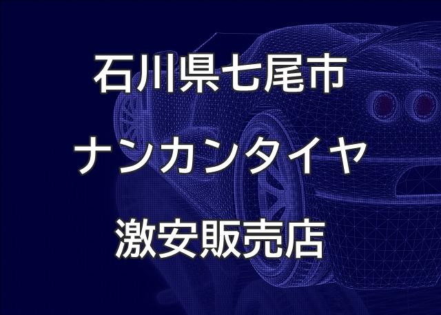 石川県七尾市のナンカンタイヤ取扱販売店で圧倒的に安く交換する方法