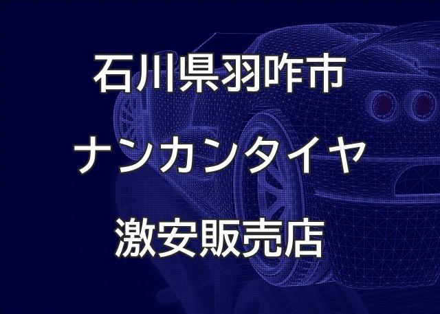 石川県羽咋市のナンカンタイヤ取扱販売店で圧倒的に安く交換する方法