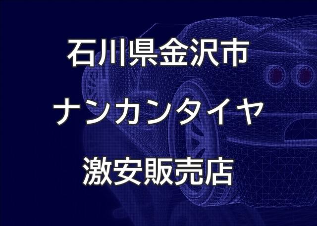 石川県金沢市のナンカンタイヤ取扱販売店で圧倒的に安く交換する方法