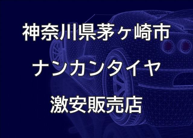 神奈川県茅ヶ崎市のナンカンタイヤ取扱販売店で圧倒的に安く交換する方法