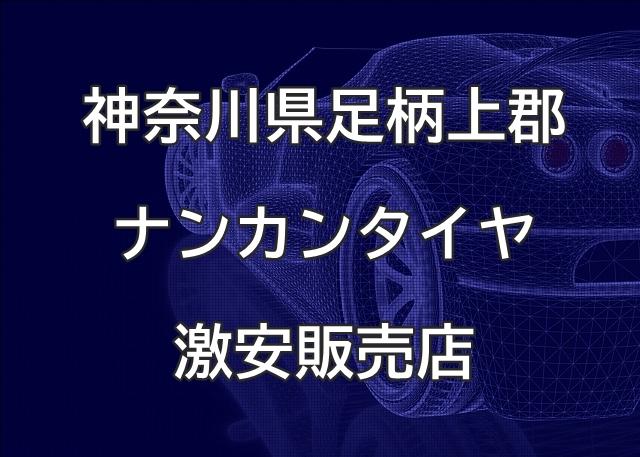 神奈川県足柄上郡のナンカンタイヤ取扱販売店で圧倒的に安く交換する方法