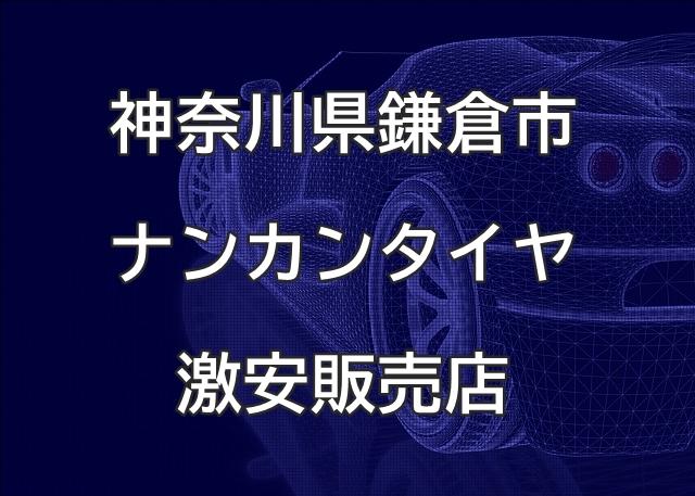 神奈川県鎌倉市のナンカンタイヤ取扱販売店で圧倒的に安く交換する方法