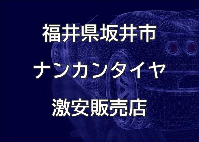 福井県坂井市のナンカンタイヤ取扱販売店で圧倒的に安く交換する方法
