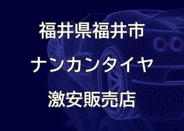 福井県福井市のナンカンタイヤ取扱販売店で圧倒的に安く交換する方法