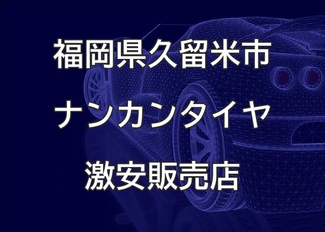 福岡県久留米市のナンカンタイヤ取扱販売店で圧倒的に安く交換する方法