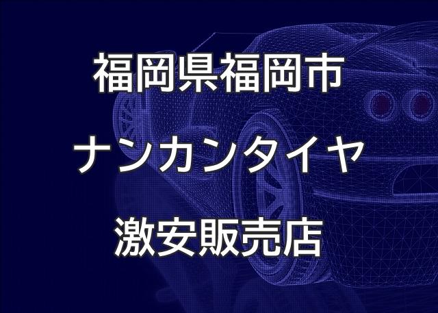 福岡県福岡市のナンカンタイヤ取扱販売店で圧倒的に安く交換する方法