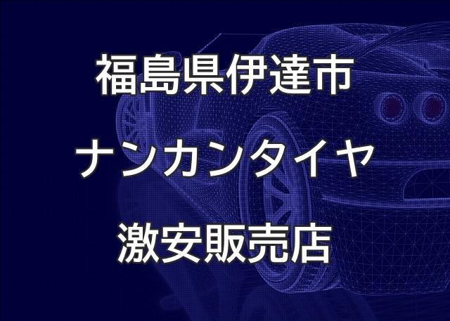 福島県伊達市のナンカンタイヤ取扱販売店で圧倒的に安く交換する方法