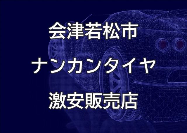 福島県会津若松市のナンカンタイヤ取扱販売店で圧倒的に安く交換する方法