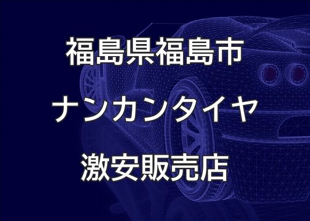 福島県福島市のナンカンタイヤ取扱販売店で圧倒的に安く交換する方法