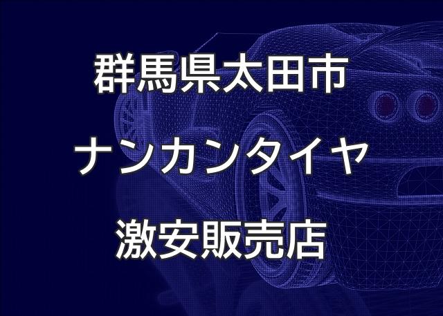 群馬県太田市のナンカンタイヤ取扱販売店で圧倒的に安く交換する方法