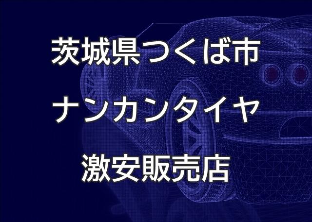 茨城県つくば市のナンカンタイヤ取扱販売店で圧倒的に安く交換する方法