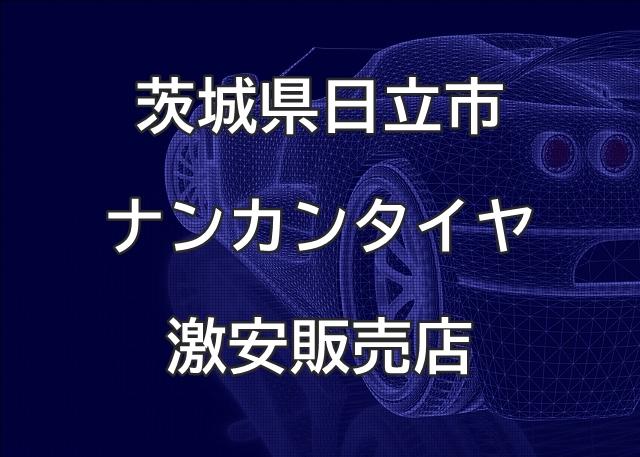 茨城県日立市のナンカンタイヤ取扱販売店で圧倒的に安く交換する方法