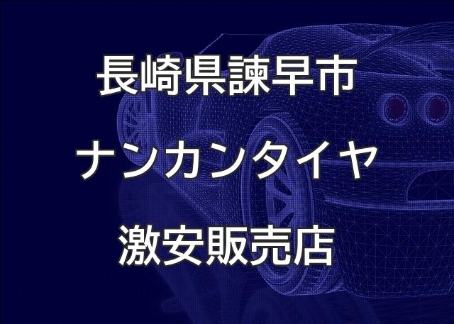 長崎県諫早市のナンカンタイヤ取扱販売店で圧倒的に安く交換する方法