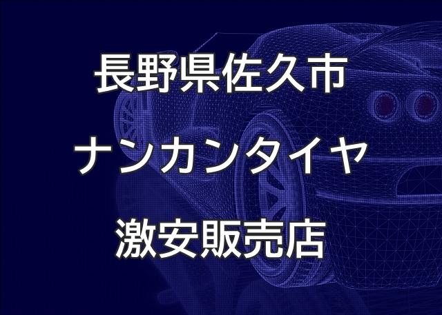 長野県佐久市のナンカンタイヤ取扱販売店で圧倒的に安く交換する方法