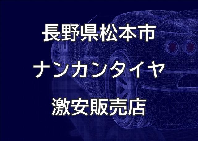 長野県松本市のナンカンタイヤ取扱販売店で圧倒的に安く交換する方法