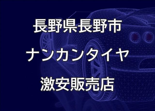 長野県長野市のナンカンタイヤ取扱販売店で圧倒的に安く交換する方法