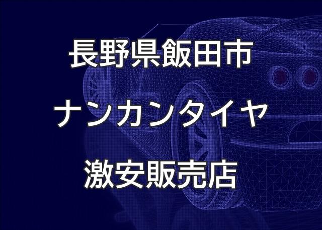 長野県飯田市のナンカンタイヤ取扱販売店で圧倒的に安く交換する方法