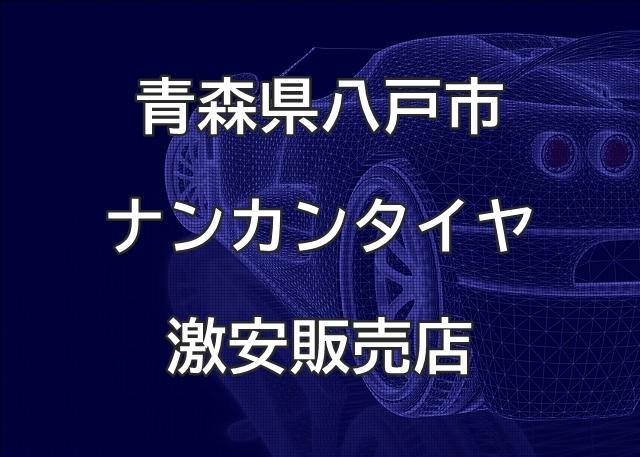 青森県八戸市のナンカンタイヤ取扱販売店で圧倒的に安く交換する方法