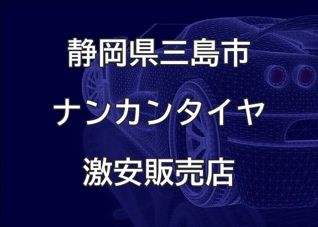 静岡県三島市のナンカンタイヤ取扱販売店で圧倒的に安く交換する方法