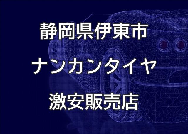 静岡県伊東市のナンカンタイヤ取扱販売店で圧倒的に安く交換する方法