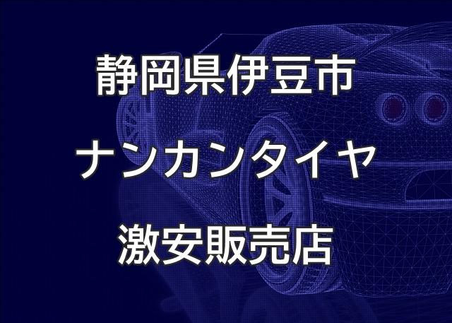 静岡県伊豆市のナンカンタイヤ取扱販売店で圧倒的に安く交換する方法