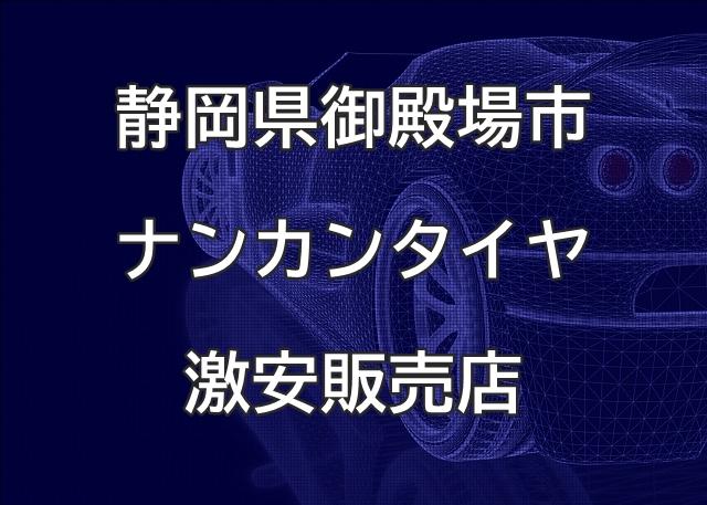 静岡県御殿場市のナンカンタイヤ取扱販売店で圧倒的に安く交換する方法