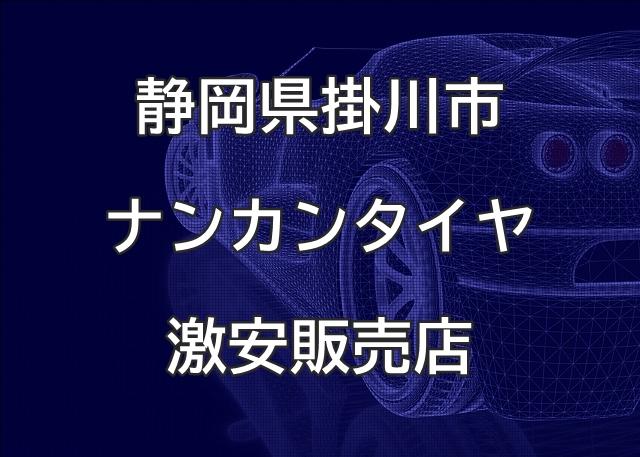 静岡県掛川市のナンカンタイヤ取扱販売店で圧倒的に安く交換する方法
