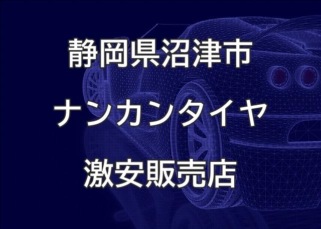 静岡県沼津市のナンカンタイヤ取扱販売店で圧倒的に安く交換する方法