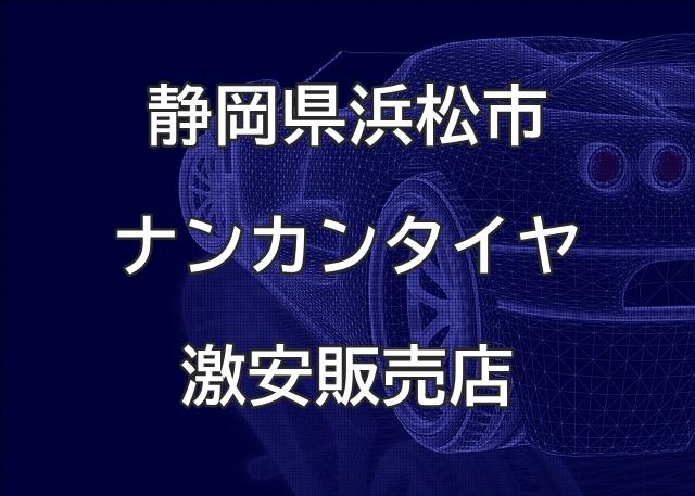 静岡県浜松市のナンカンタイヤ取扱販売店で圧倒的に安く交換する方法