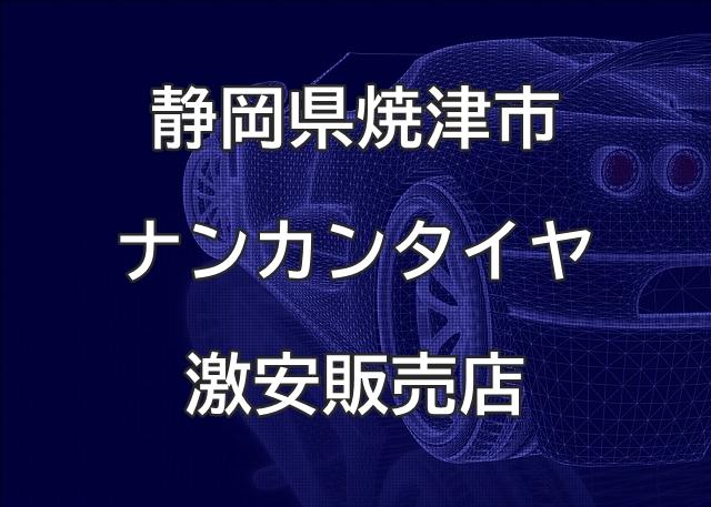 静岡県焼津市のナンカンタイヤ取扱販売店で圧倒的に安く交換する方法