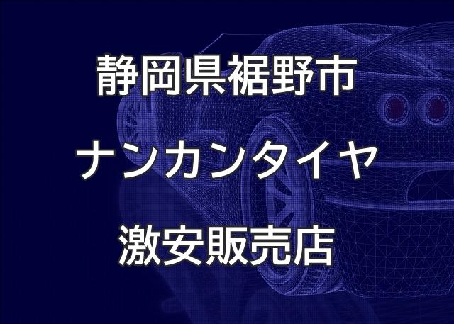 静岡県裾野市のナンカンタイヤ取扱販売店で圧倒的に安く交換する方法