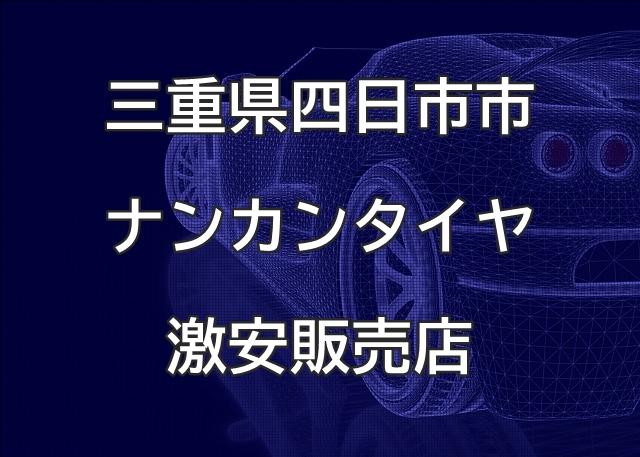 三重県四日市市のナンカンタイヤ取扱販売店で圧倒的に安く交換する方法【】