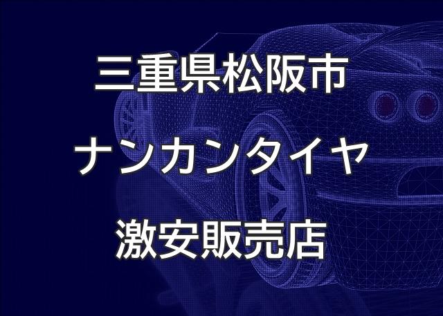 三重県松阪市のナンカンタイヤ取扱販売店で圧倒的に安く交換する方法