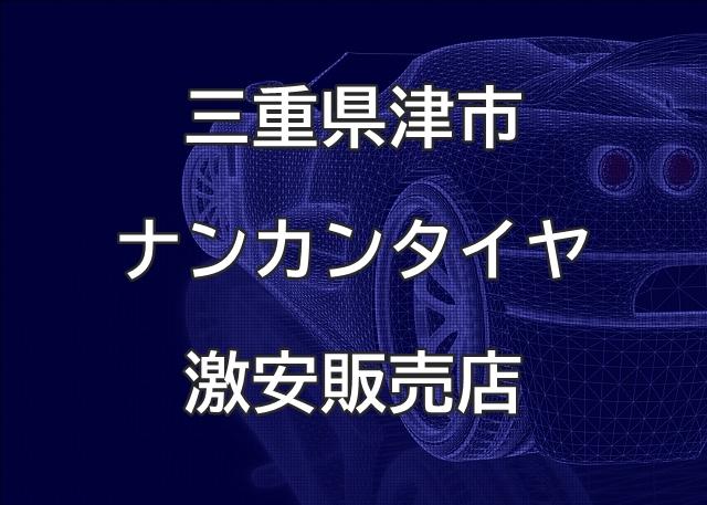 三重県津市のナンカンタイヤ取扱販売店で圧倒的に安く交換する方法