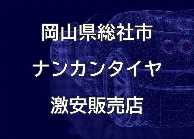 岡山県総社市のナンカンタイヤ取扱販売店で圧倒的に安く交換する方法