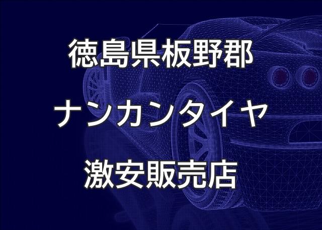 徳島県板野郡のナンカンタイヤ取扱販売店で圧倒的に安く交換する方法