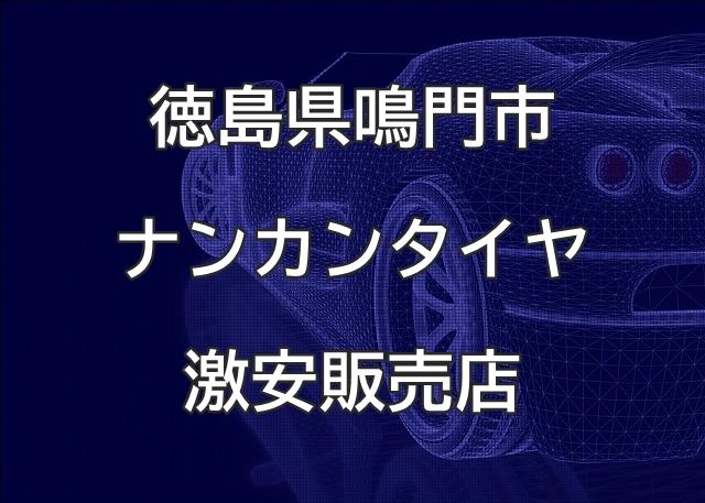 徳島県鳴門市のナンカンタイヤ取扱販売店で圧倒的に安く交換する方法
