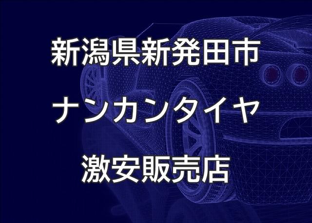 新潟県新発田市のナンカンタイヤ取扱販売店で圧倒的に安く交換する方法