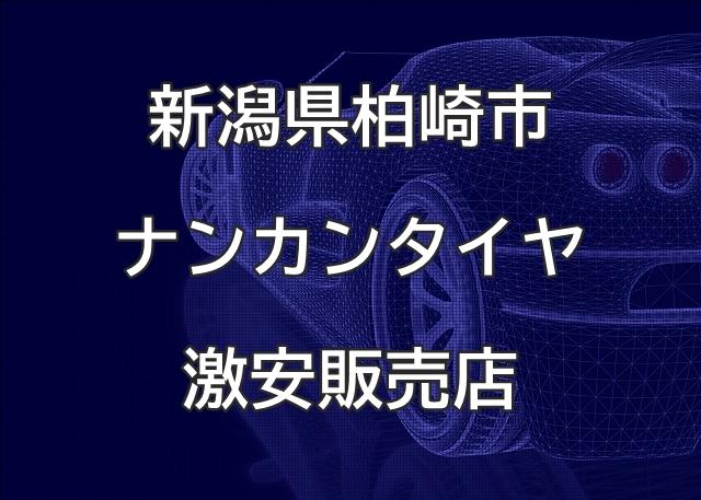 新潟県柏崎市のナンカンタイヤ取扱販売店で圧倒的に安く交換する方法