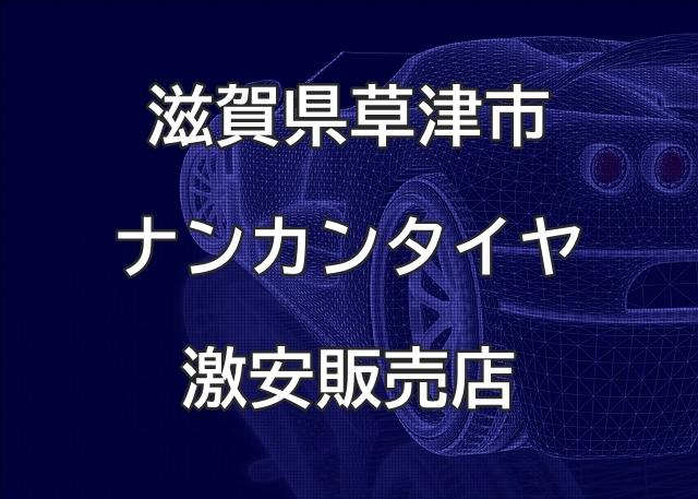 滋賀県草津市のナンカンタイヤ取扱販売店で圧倒的に安く交換する方法